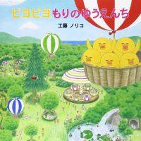 絵本「ピヨピヨもりのゆうえんち」の表紙