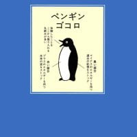 絵本「ペンギンゴコロ」の表紙