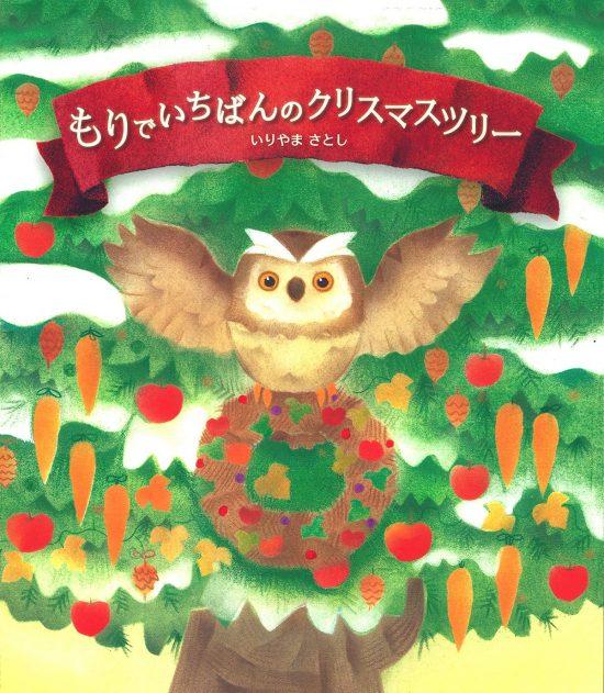 絵本「もりでいちばんのクリスマスツリー」の表紙