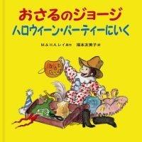 絵本「おさるのジョージ ハロウィーン・パーティーにいく」の表紙