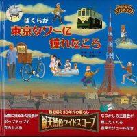 絵本「ぼくらが東京タワーに憧れたころ」の表紙
