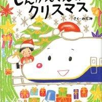 絵本「しんかんくんの クリスマス」の表紙