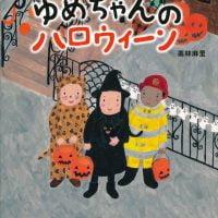 絵本「ゆめちゃんの ハロウィーン」の表紙