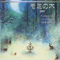 絵本「バーナデットのモミの木」の表紙