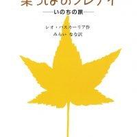 絵本「葉っぱのフレディ いのちの旅」の表紙