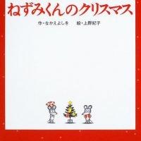絵本「ねずみくんのクリスマス」の表紙