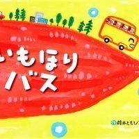 絵本「いもほりバス」の表紙