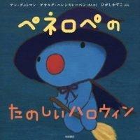 絵本「ペネロペのたのしいハロウィン」の表紙