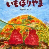 絵本「いもほりやま」の表紙