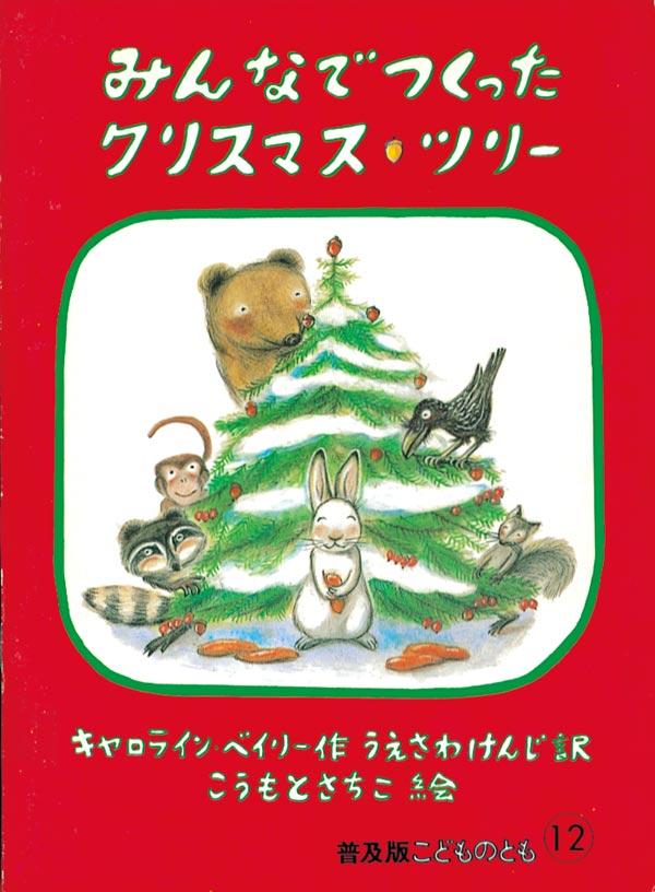 絵本「みんなでつくったクリスマス・ツリー」の表紙