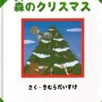 絵本「森のクリスマス」の表紙