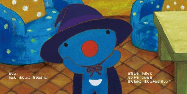 絵本「ペネロペのたのしいハロウィン」の一コマ