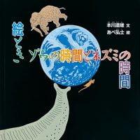 絵本「絵とき ゾウの時間とネズミの時間」の表紙