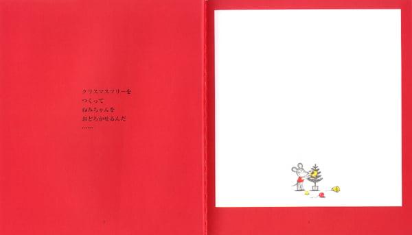 絵本「ねずみくんのクリスマス」の一コマ