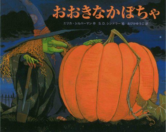 絵本「おおきなかぼちゃ」の表紙