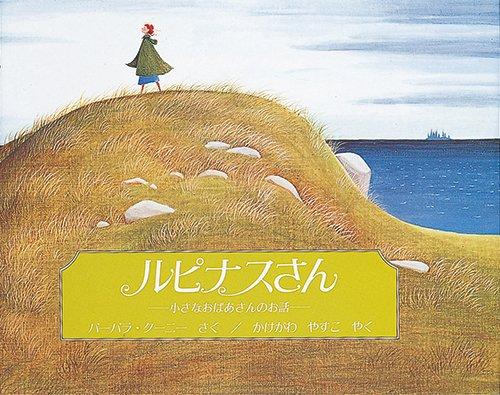 絵本「ルピナスさん 小さなおばあさんのお話」の表紙