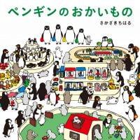 絵本「ペンギンのおかいもの」の表紙