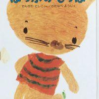 絵本「ぽっぷの しっぽ」の表紙