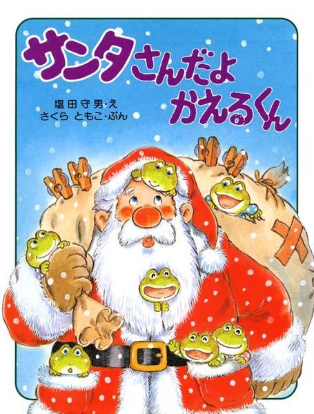 絵本「サンタさんだよかえるくん」の表紙