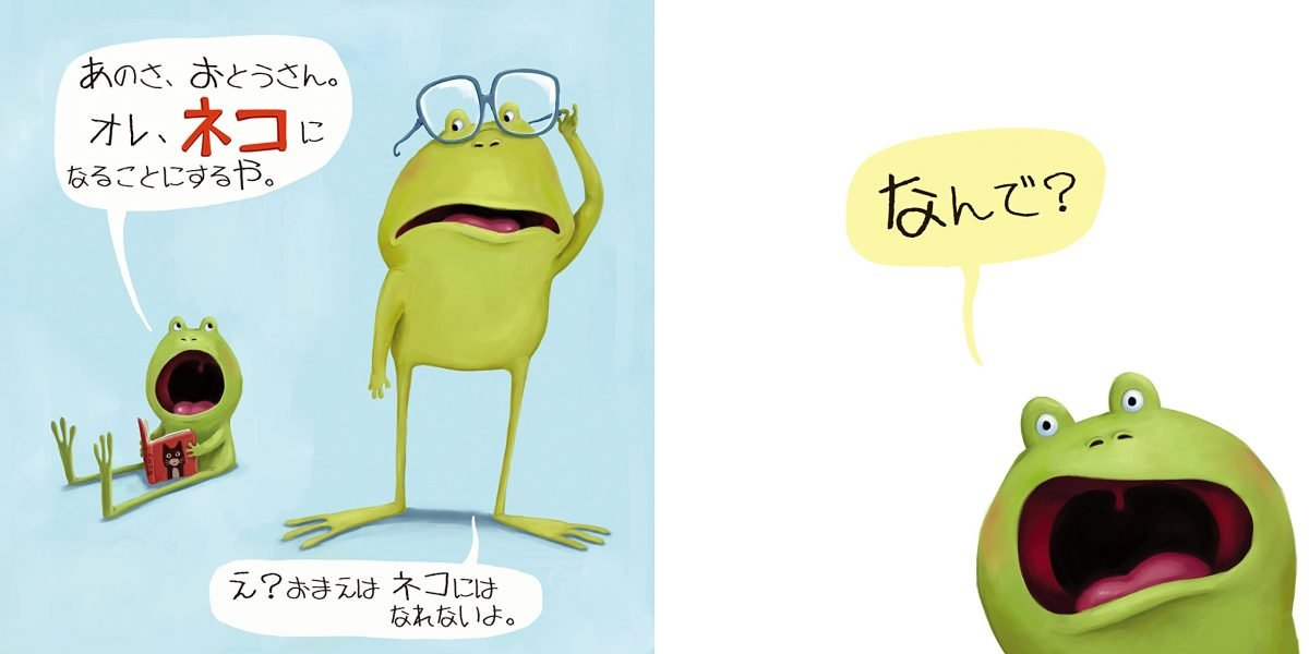 絵本「オレ、カエルやめるや」の一コマ