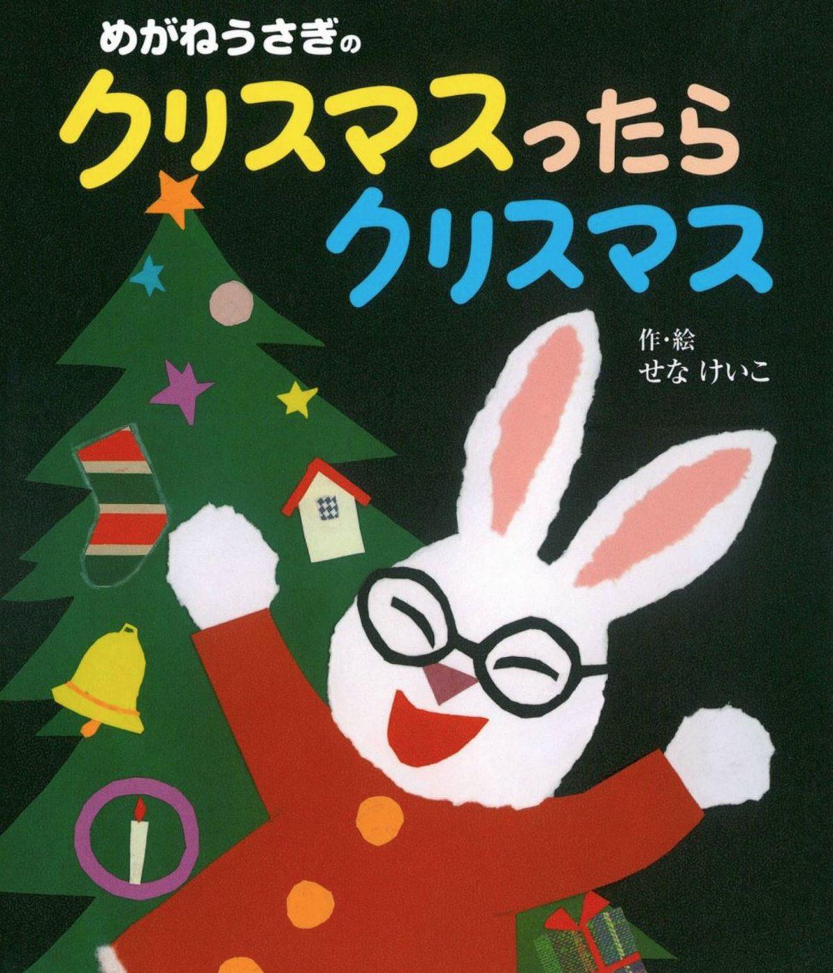 絵本「めがねうさぎのクリスマスったらクリスマス」の表紙