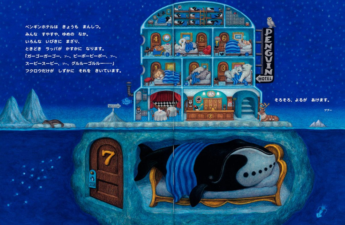 絵本「ペンギンホテル」の一コマ2