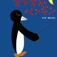 絵本「おやすみペンギン」の表紙