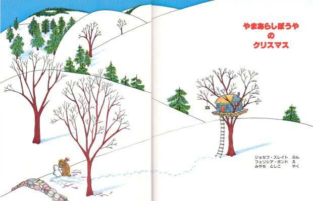 絵本「やまあらしぼうやのクリスマス」の一コマ