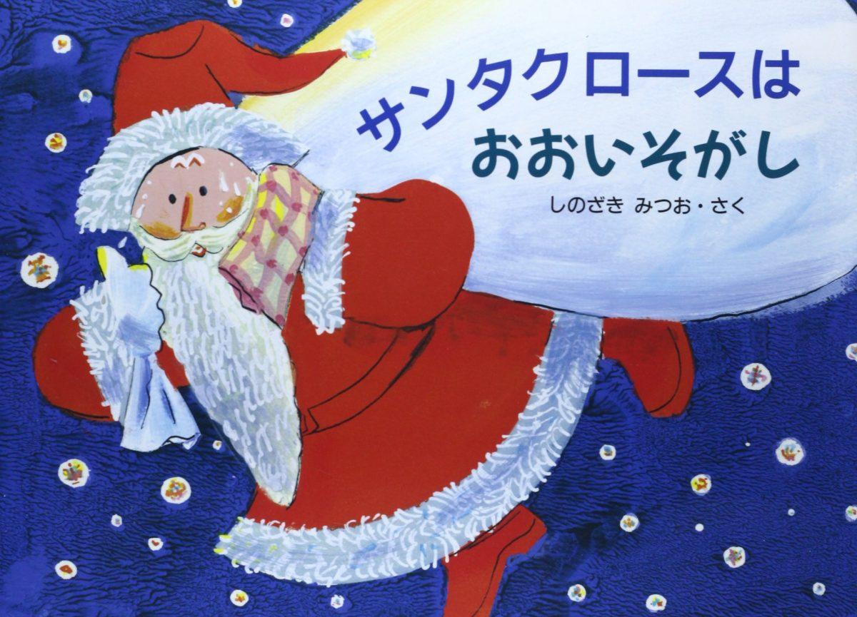絵本「サンタクロースはおおいそがし」の表紙