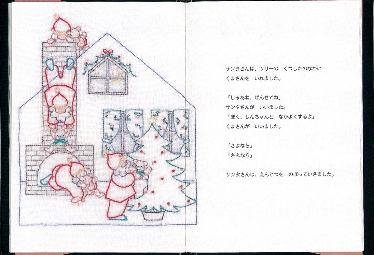 絵本「サンタさん ありがとう ちいさなクリスマスのものがたり」の一コマ