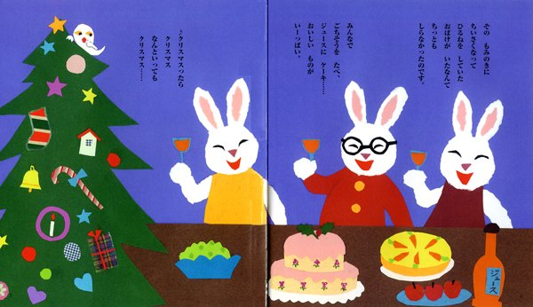 絵本「めがねうさぎのクリスマスったらクリスマス」の一コマ