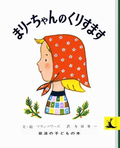 絵本「まりーちゃんのクリスマス」の表紙