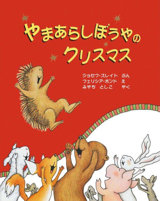 絵本「やまあらしぼうやのクリスマス」の表紙