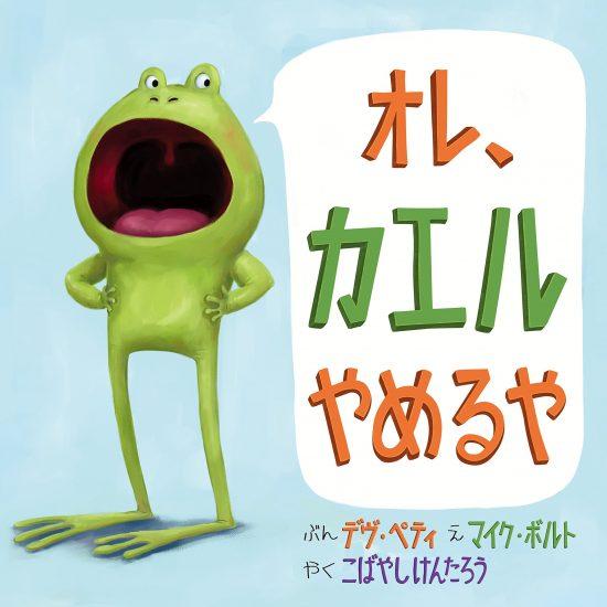 絵本「オレ、カエルやめるや」の表紙