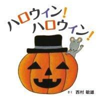絵本「ハロウィン!ハロウィン!」の表紙