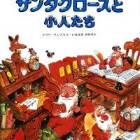 絵本「サンタクロースと小人たち」の表紙