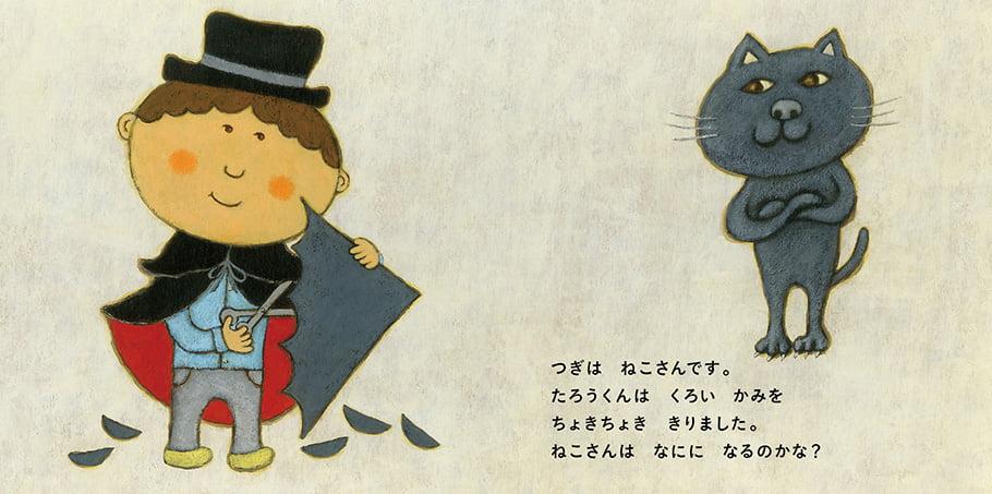 絵本「ハロウィン!ハロウィン!」の一コマ