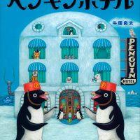 絵本「ペンギンホテル」の表紙