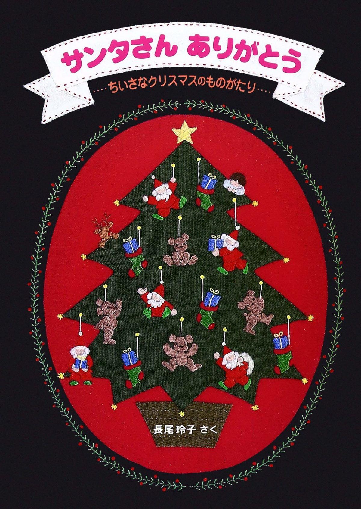 絵本「サンタさん ありがとう ちいさなクリスマスのものがたり」の表紙