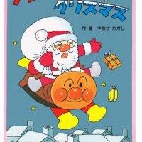 絵本「アンパンマンのクリスマス」の表紙