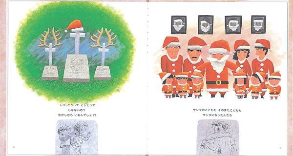 絵本「サンタクロースってほんとにいるの?」の一コマ