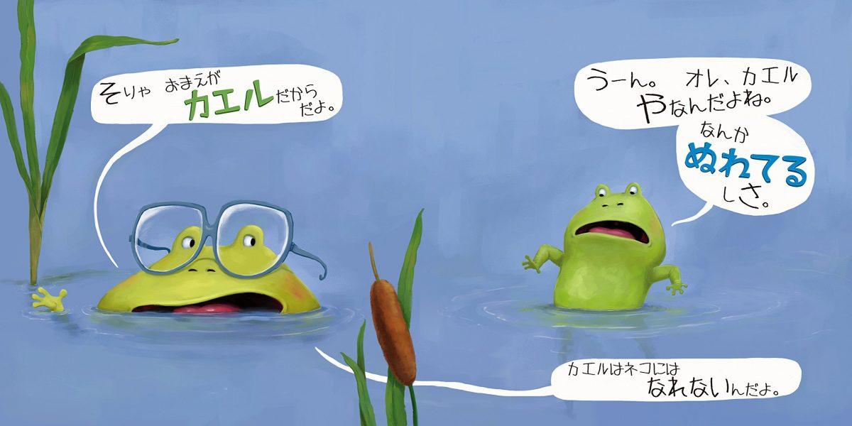 絵本「オレ、カエルやめるや」の一コマ2