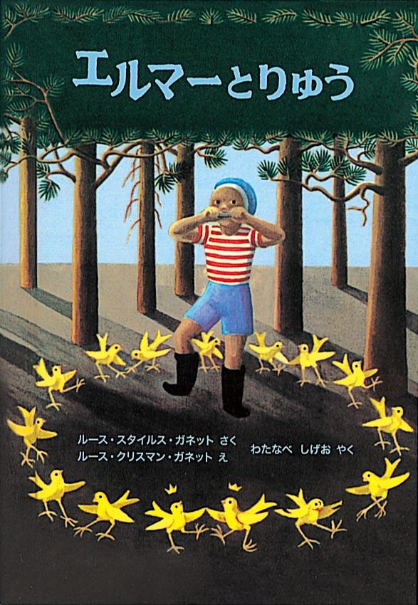 絵本「エルマーとりゅう」の表紙