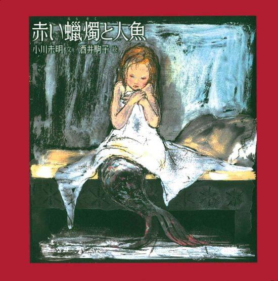 絵本「赤い蝋燭と人魚」の表紙