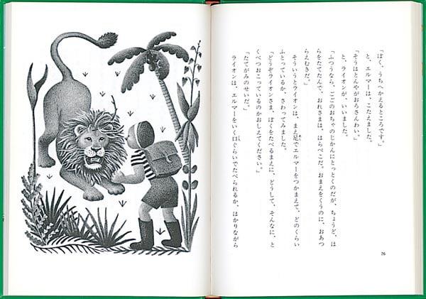 絵本「エルマーのぼうけん」の一コマ