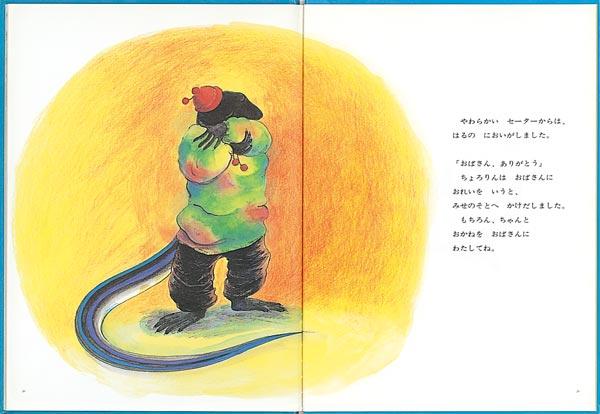 絵本「ちょろりんのすてきなセーター」の一コマ