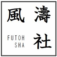 風濤社ロゴ