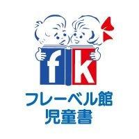 フレーベル館ロゴ