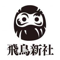 飛鳥新社ロゴ