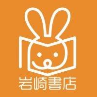 岩崎書店ロゴ